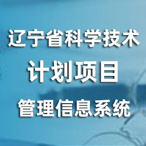 辽宁省科学技术计划项目管理信息系统