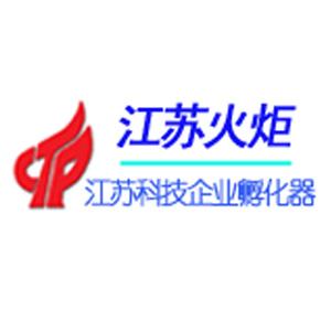 江苏火炬-江苏科技企业孵化器