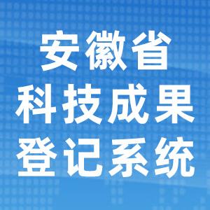 安徽省科技成果登记系统