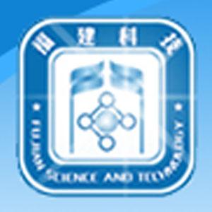 福建省重点实验室建设与管理网