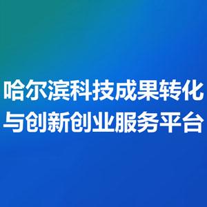 哈尔滨科技成果转化与创新创业服务平台