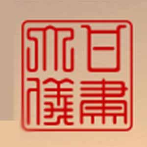 甘肃省大型科研基础设施与大型科研仪器开放共享服务平台