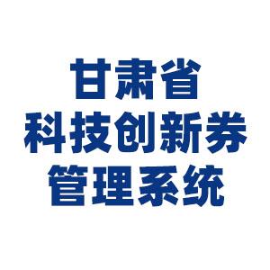 甘肃省科技创新券管理系统