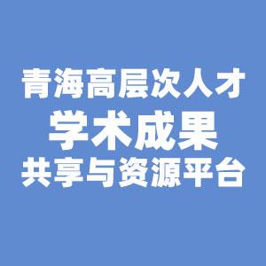 青海高层次人才学术成果共享与资源平台