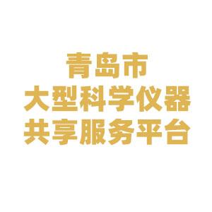 青岛市大型科学仪器共享服务平台
