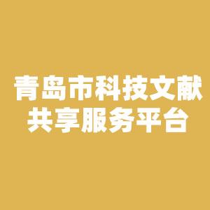 青岛市科技文献共享服务平台