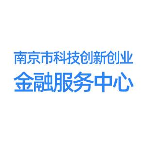 南京市科技创新创业金融服务中心