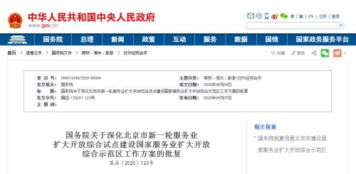 国务院:技术转让所得免征额由500万元提高至2000万元