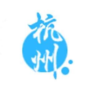 杭州高新技术创新公共服务平台