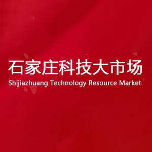 石家庄科技大市场