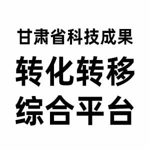 甘肃省科技成果转化转移综合平台