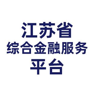 江苏省综合金融服务平台
