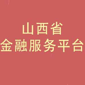 山西省金融服务平台