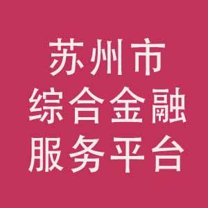 苏州综合金融服务平台