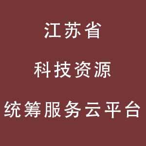 江苏省科技资源统筹服务云平台