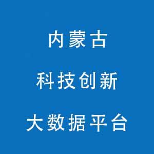 内蒙古科技创新大数据平台