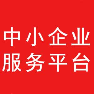 """""""科创中国""""中小企业服务平台"""